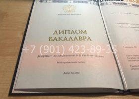 Диплом бакалавра 2014-2019 годов, нового образца