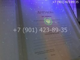 Диплом магистра 1997-2003 годов, старого образца, титульный лист под УФ лампой