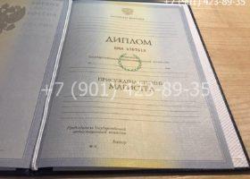Диплом магистра 2010-2011 годов, старого образца