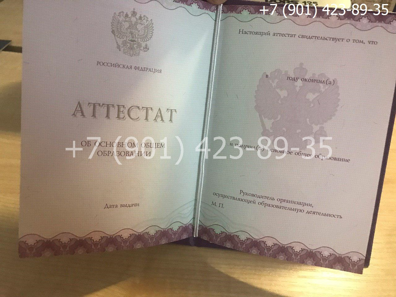 Аттестат 9 класс 2014-2019 годов, нового образца, титульный лист