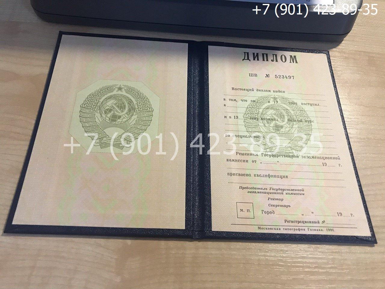 Диплом ВУЗа СССР, титульный лист-1