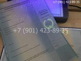 Диплом бакалавра 2011-2013 годов, старого образца, приложение под УФ лампой