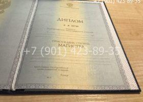 Диплом магистра 2012-2013 годов, старого образца