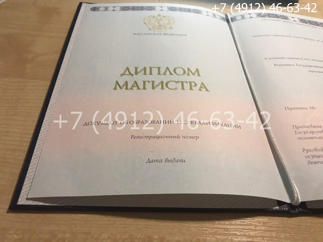 Диплом магистра 2014-2019 годов, нового образца, титульный лист