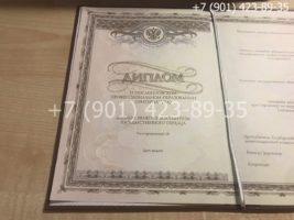 Диплом о послевузовском профессиональном образовании, интернатура нового образца, титульный лист