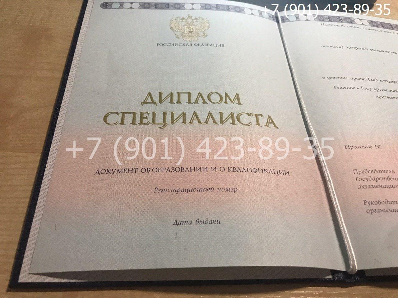 Диплом специалиста 2014-2019 годов, нового образца, титульный лист