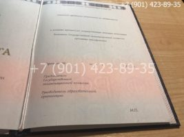Диплом специалиста 2014-2019 годов, нового образца, титульный лист-1