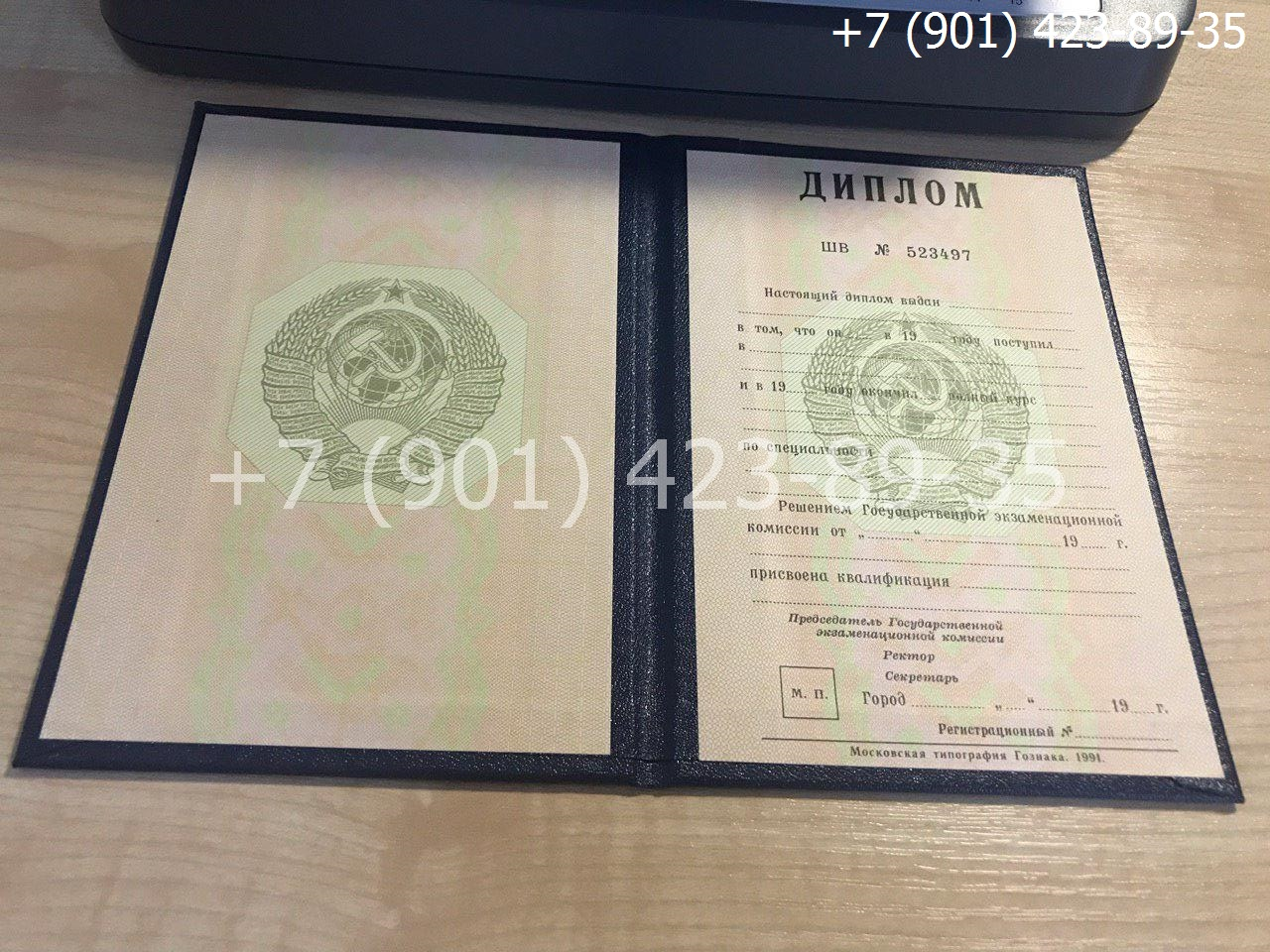 Диплом ВУЗа СССР, титульный лист