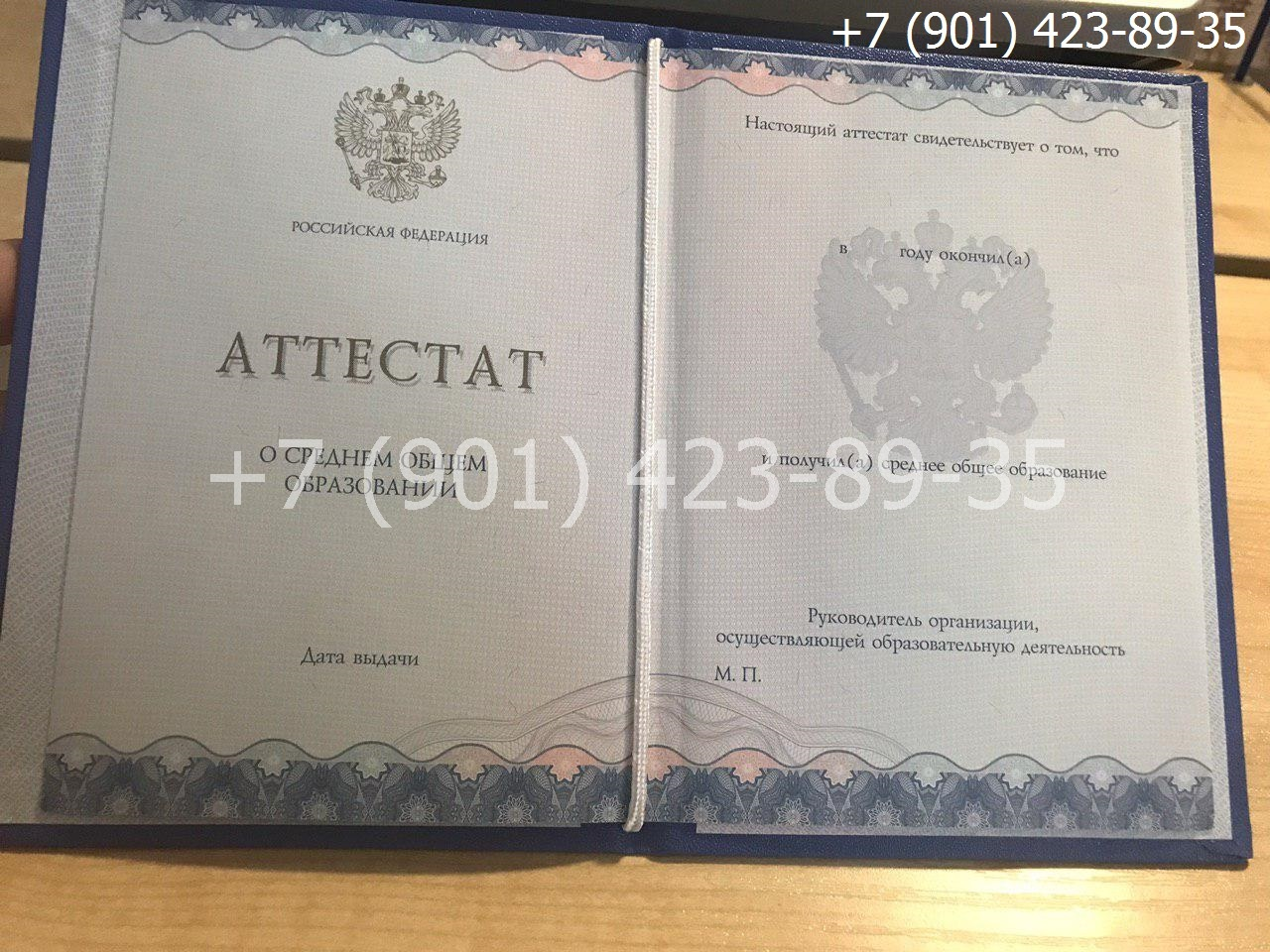Аттестат 11 класс 2014-2019 годов, нового образца, титульный лист