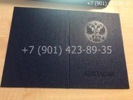 Диплом специалиста 2011-2013 годов, старого образца, обложка
