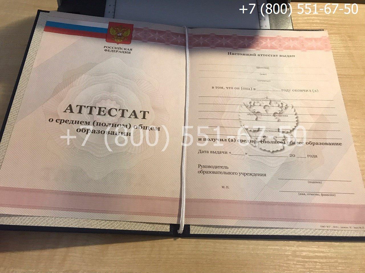 Аттестат 11 класс 2010-2013 годов, старого образца, титульный лист-4