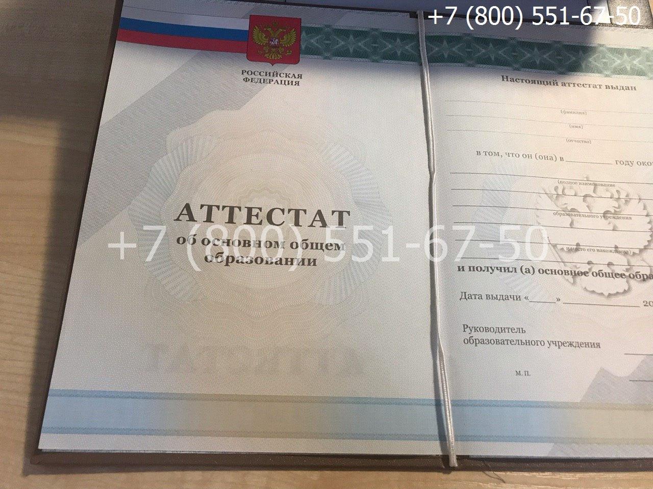 Аттестат 9 класс 2010-2013 годов, старого образца, титульный лист-2
