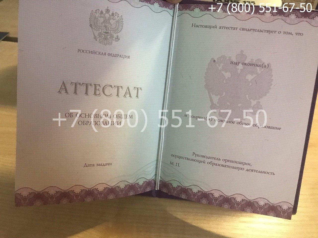 Аттестат 9 класс 2014-2018 годов, нового образца, титульный лист-2