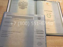 Диплом бакалавра 2004-2009 годов, старого образца, титульный лист и приложение