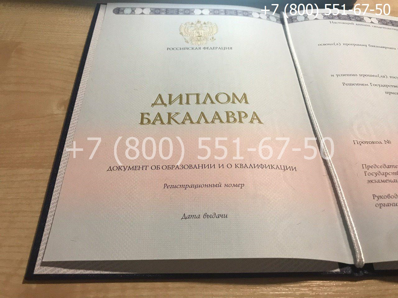 Диплом бакалавра 2014-2018 годов, нового образца, титульный лист-2