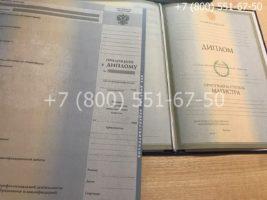 Диплом магистра 2004-2009 годов, старого образца, титульный лист и приложение