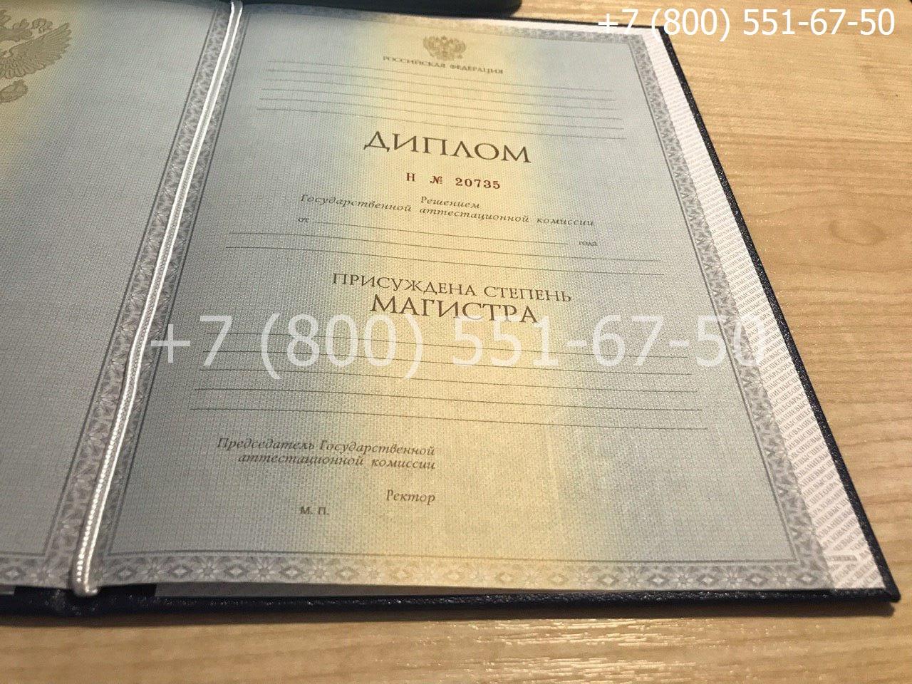 Диплом магистра 2011-2013 годов, старого образца, титульный лист-2