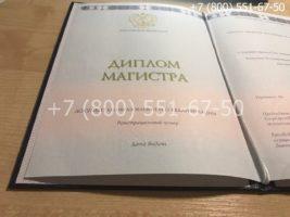 Диплом магистра 2014-2018 годов, нового образца, титульный лист-2