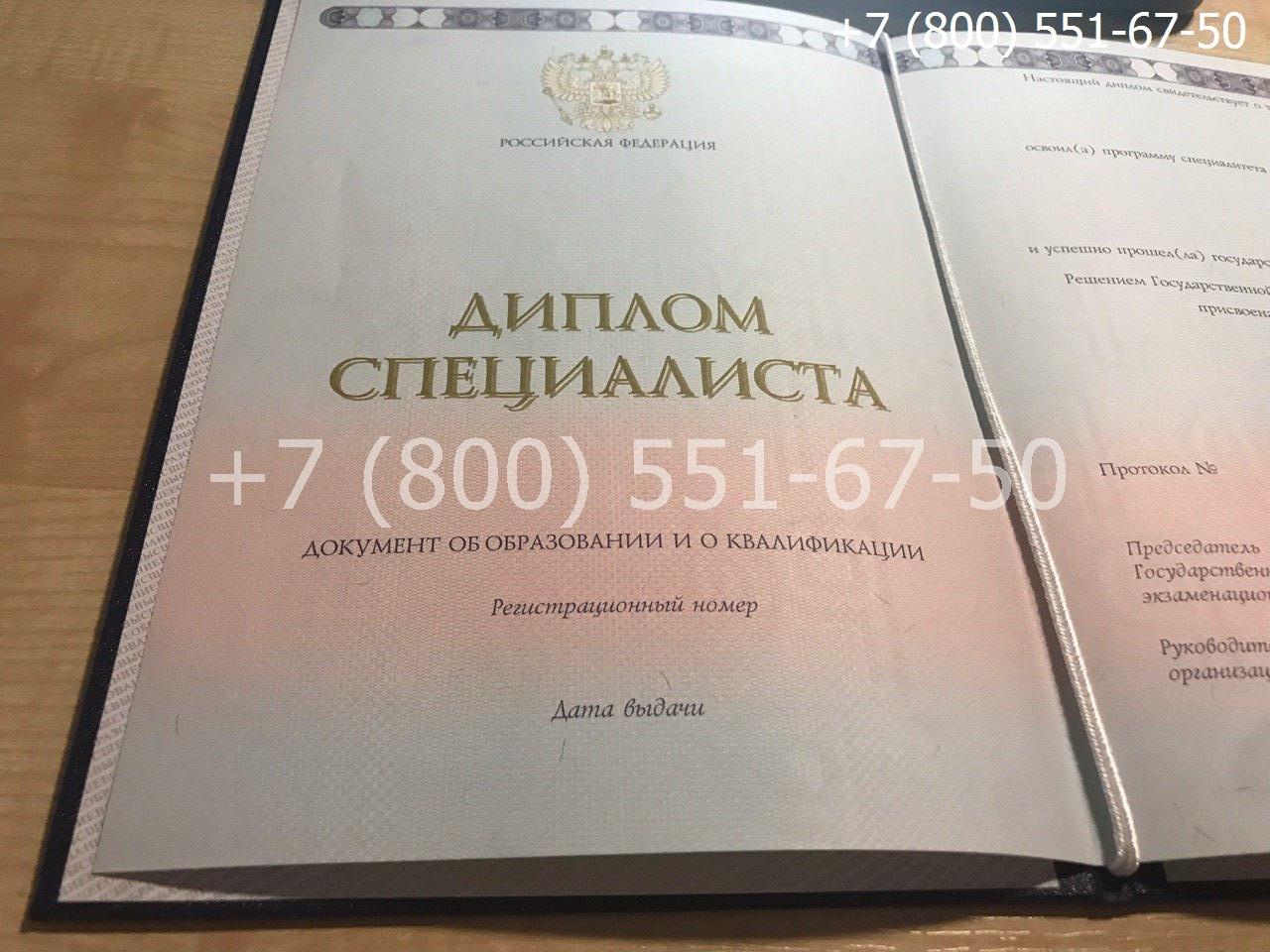 Диплом специалиста 2014-2018 годов, нового образца, титульный лист-1