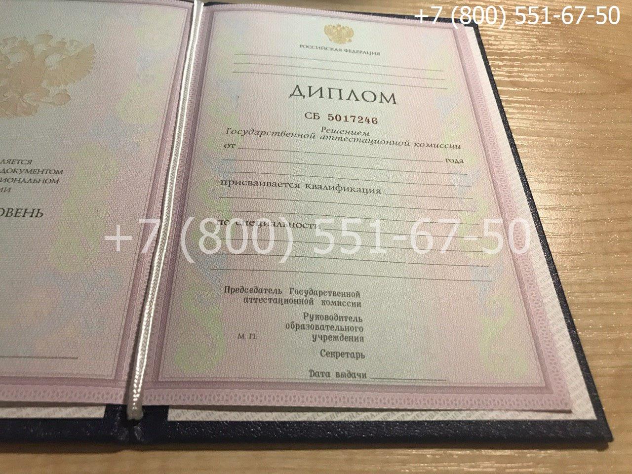 Диплом техникума 2004-2006 годов, старого образца-1