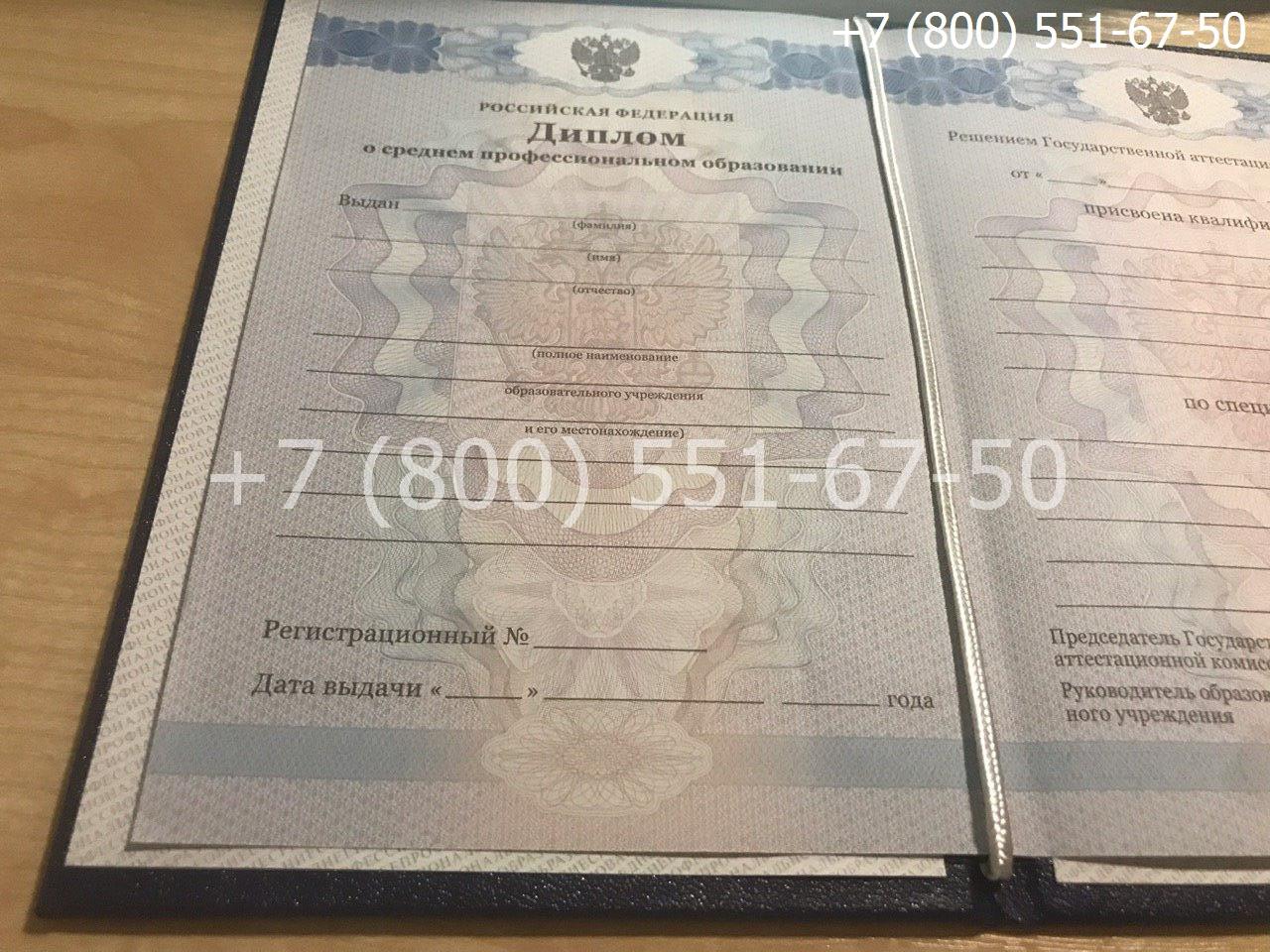 Диплом техникума 2011-2013 годов, старого образца-2