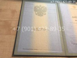 Диплом специалиста 1997-2002 годов, старого образца, титульный лист-2