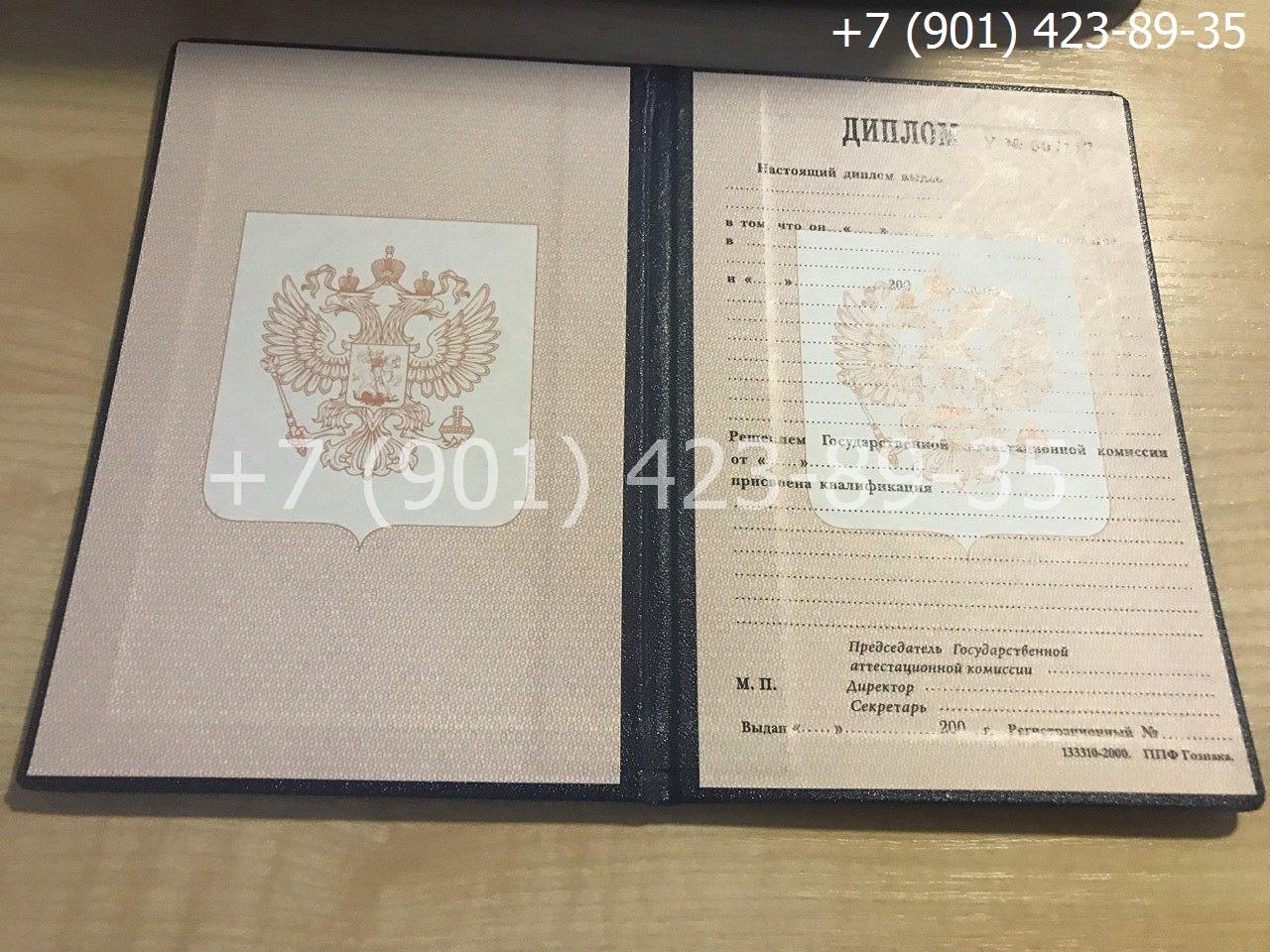 Диплом ПТУ 1995-2005 годов, старого образца, титульный лист
