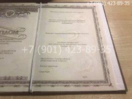 Диплом о послевузовском профессиональном образовании, интернатура нового образца, титульный лист-3