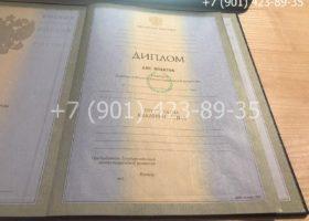 Диплом специалиста 1997-2002 годов, старого образца