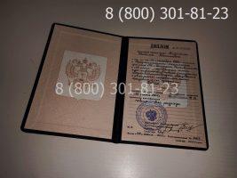 Диплом ПТУ 1995-2005 годов, старого образца (заполненный), титульный лист