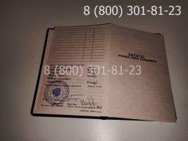 Диплом ПТУ 1995-2005 годов, старого образца (заполненный), приложение-1