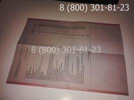 Диплом техникума 1997-2003 годов, старого образца (заполненный), приложение-2