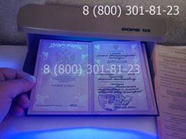Диплом техникума 1997-2003 годов, старого образца (заполненный), титульный лист под Уф лампой