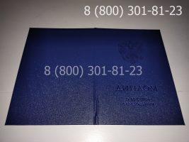 Диплом магистра 2014-2020 годов, нового образца (заполненный), обложка