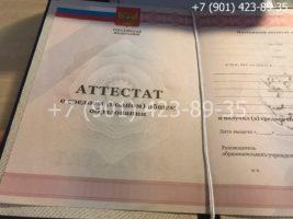 Аттестат 11 класс 2010-2013 годов, старого образца, титульный лист-2