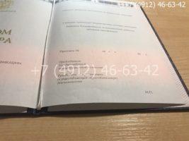 Диплом магистра 2014-2019 годов, нового образца, титульный лист-2