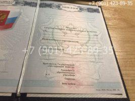 Диплом техникума 2007-2010 годов, старого образца, титульный лист-1