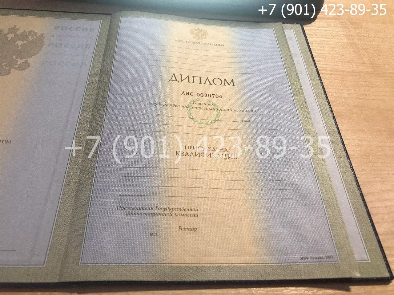 Диплом специалиста 1997-2002 годов, старого образца, титульный лист