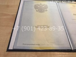 Диплом специалиста 2009-2010 годов, старого образца, титульный лист-1