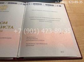 Диплом специалиста с отличием с 2014 года, нового образца, титульный лист-2