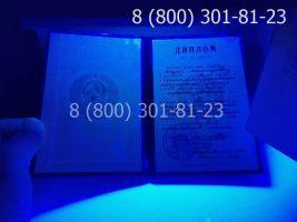 Диплом СССР о высшем образовании до 1996 года (заполненный), титульный лист под УФ лампой