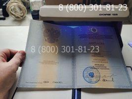 Диплом магистра 2011-2013 годов, старого образца (заполненный), титульный лист под УФ лампой-2