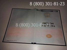 Диплом магистра 2014-2020 годов, нового образца (заполненный), титульный лист-1