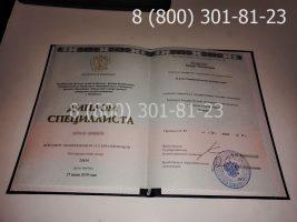 Диплом специалиста 2014-2019 годов, нового образца (заполенный), титульный лист-2