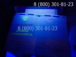 Диплом специалиста 2014-2019 годов, нового образца (заполенный), титульный лист под УФ лампой-2
