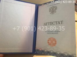 Аттестат 11 класс 2014-2019 годов, нового образца, титульный лист-1