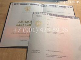 Диплом бакалавра 2014-2019 годов, нового образца, титульный лист с приложением