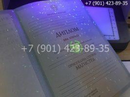 Диплом магистра 2009-2011 годов, старого образца, титульный лист под УФ лампой