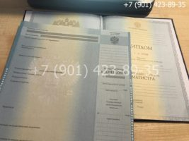Диплом магистра 2011-2013 годов, старого образца, титульный лист с приложением