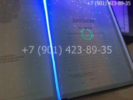 Диплом специалиста 2002-2008 годов, старого образца, титульный лист под УФ лампой